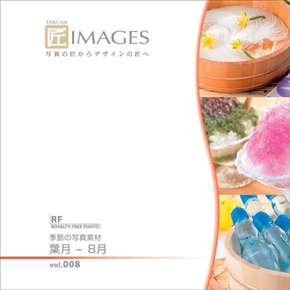 植物学者債務冷える匠IMAGES Vol.008 葉月-8月