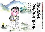 駿河の国のダイダラボッチ—読み聞かせのための絵本 双方向でパパが子どもに語る伝説・民話