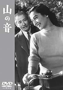 山の音 【東宝DVDシネマファンクラブ】