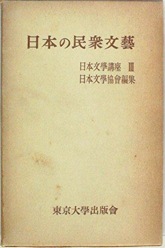 日本文学講座〈第3巻〉日本の民衆文芸 (1954年)