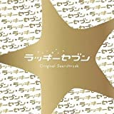 フジテレビ系ドラマ「ラッキーセブン」オリジナルサウンドトラック / ティム・ウィン (CD - 2012)