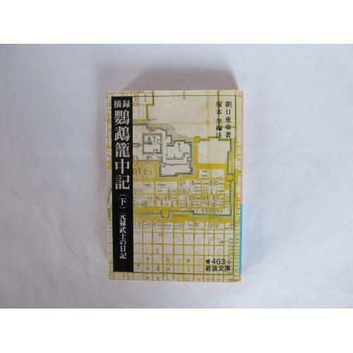 摘録 鸚鵡籠中記〈下〉―元禄武士の日記 (岩波文庫)の詳細を見る