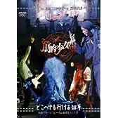 どこへでも行ける切手 初期アルバム1st~8th曲限定ライブSP [DVD]