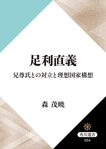 足利直義 兄尊氏との対立と理想国家構想 (角川選書)の詳細を見る
