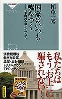 国家はいつも嘘をつく --日本国民を欺く9のペテン (祥伝社新書555)