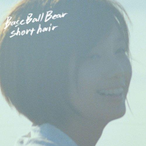 short hair(Base Ball Bear)ができたのは○○がきかっけ!?気になる今作を紹介