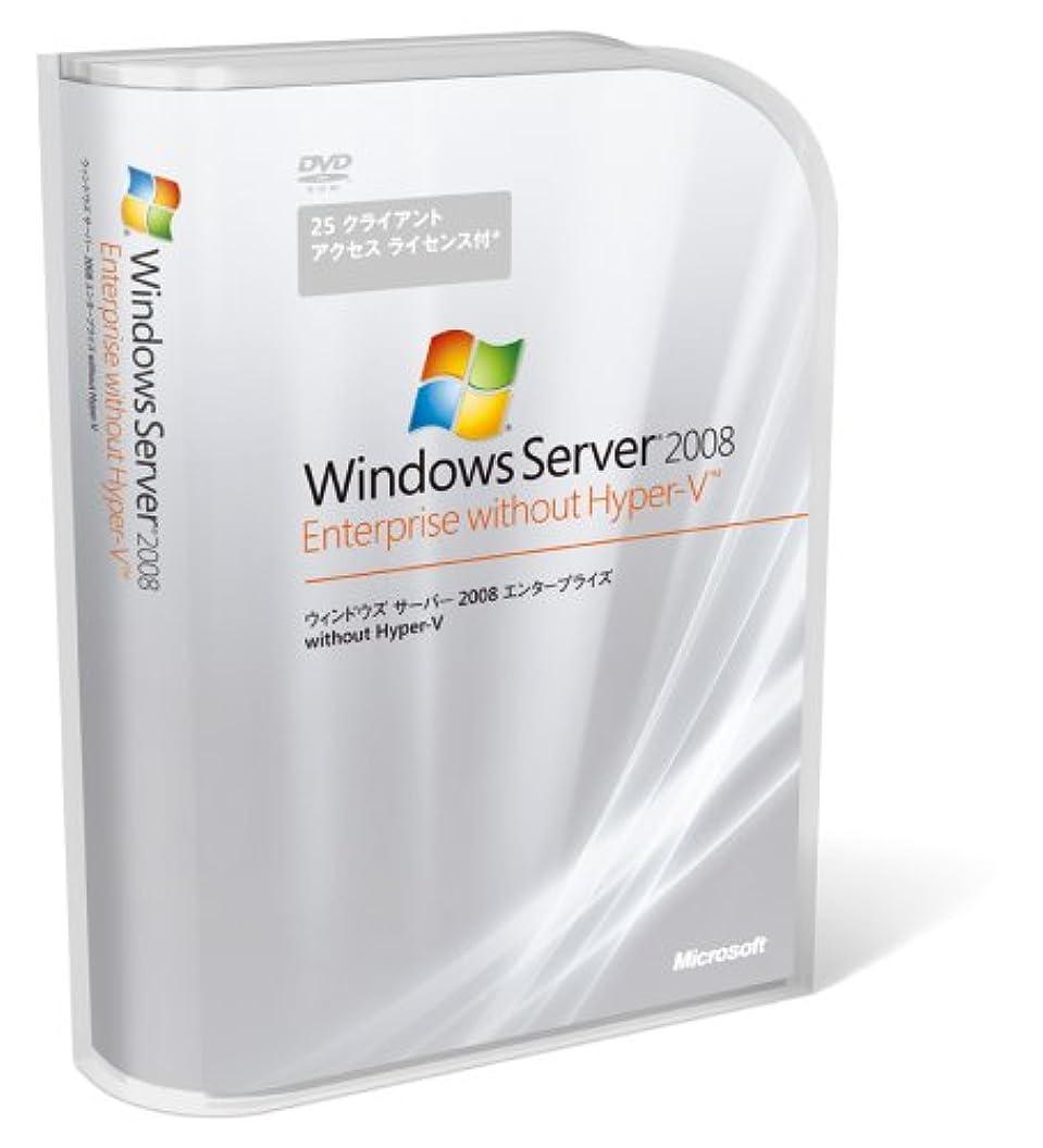 脚本家逆に仕えるWindows Server 2008 Enterprise without Hyper-V (25クライアント アクセス ライセンス付)