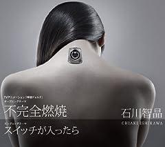 石川智晶「不完全燃焼」のジャケット画像