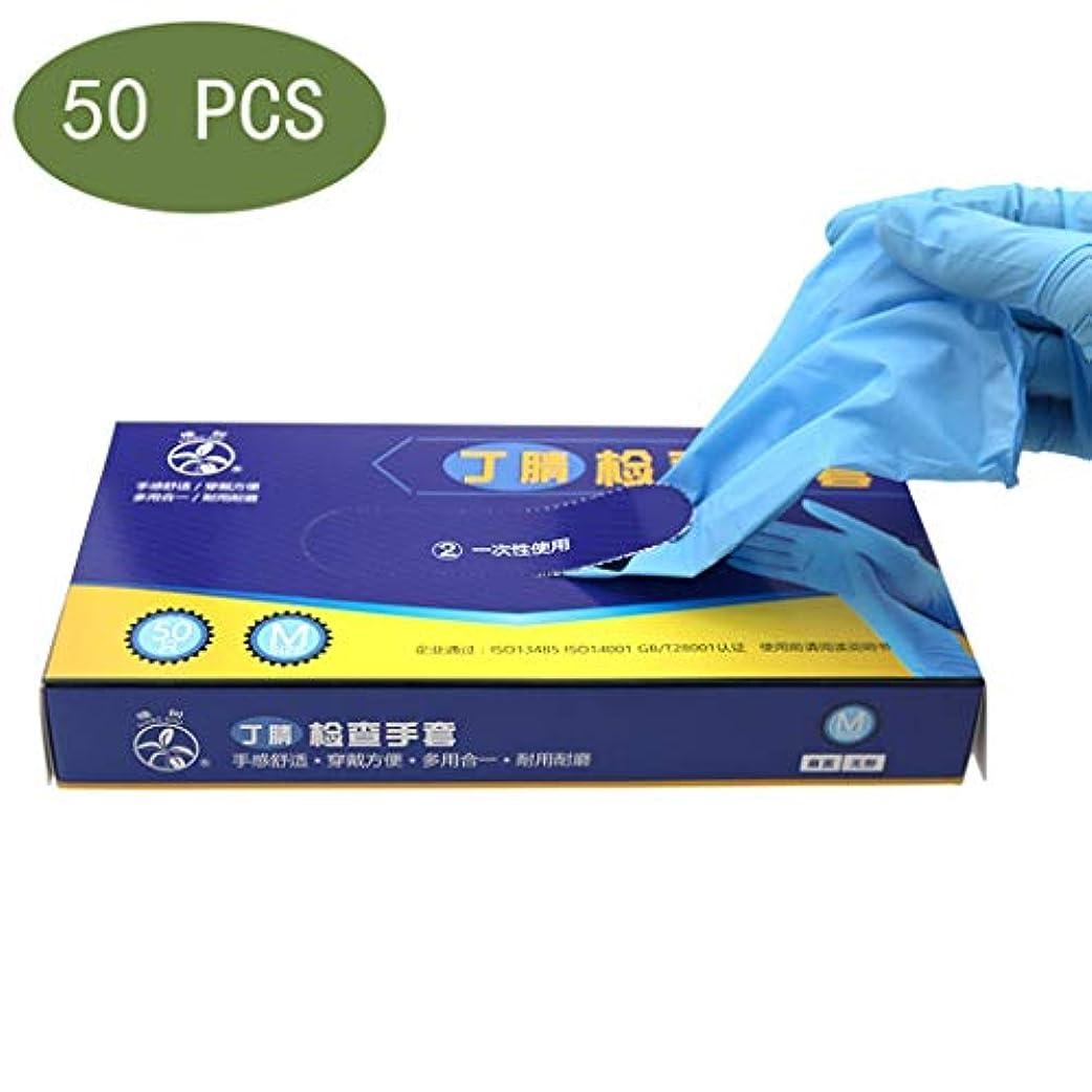 ほうき心理的タフニトリル試験手袋-医療グレード、パウダーフリー、ラテックスゴムフリー、使い捨て、非滅菌、食品安全、テクスチャー、青、3ミル、50個入り、サイズ大、家庭用クリーニング手袋 (Color : Blue, Size : S)