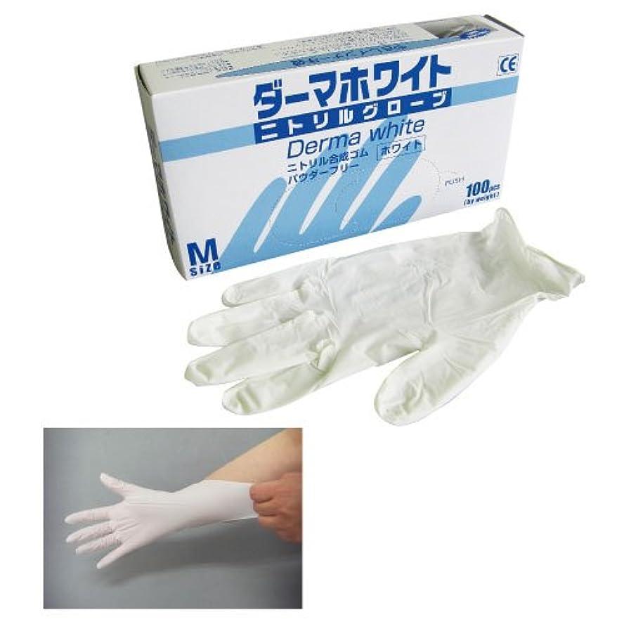 歩行者不正確呪われたダーマホワイト ニトリル手袋PF ?????????????????PF(23-3770-02)GN01(M)100??