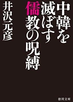 中韓を滅ぼす儒教の呪縛の書影