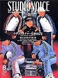 STUDIO VOICE (スタジオ・ボイス) 2004年 8月号 特集:クラブカルチャー伝説80'S
