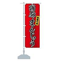 画廊まんじゅう のぼり旗 サイズ選べます(コンパクト45x150cm 左チチ)