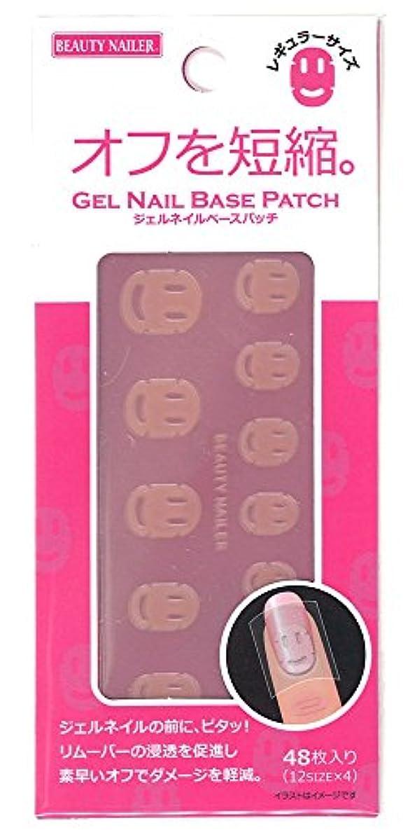 警報成長する生産的ビューティーネイラー ジェルネイル ジェルネイルベースパッチ GNBP-1 レギュラーサイズ