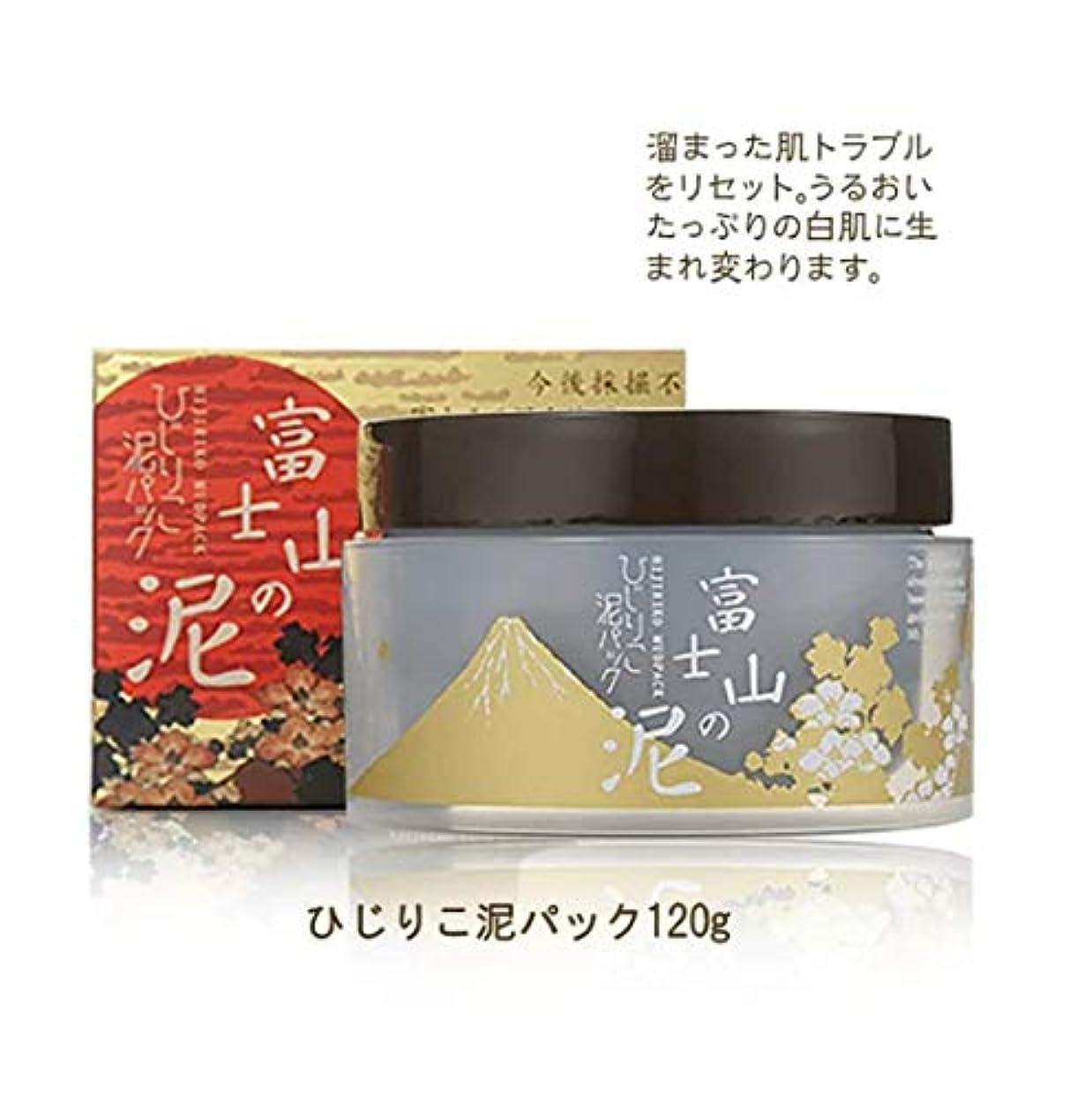 お父さん首四分円ひじりこ化粧品 ひじりこ泥パックS 富士山の泥 120g