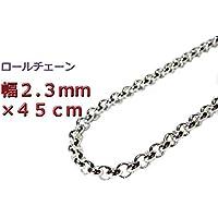 ロールチェーン シルバー925 ネックレス 約2.5mm 45cm