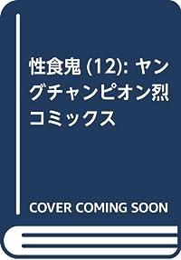 性食鬼(12): ヤングチャンピオン烈コミックス