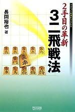 2手目の革新 3二飛戦法 (マイコミ将棋BOOKS)