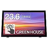 グリーンハウス モニター 23.6型タッチパネル WEBカメラ内蔵 HDMI/DP/D-sub15ピン GH-ALCT24B-BK