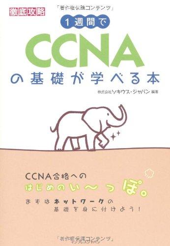 1週間でCCNAの基礎が学べる本の詳細を見る