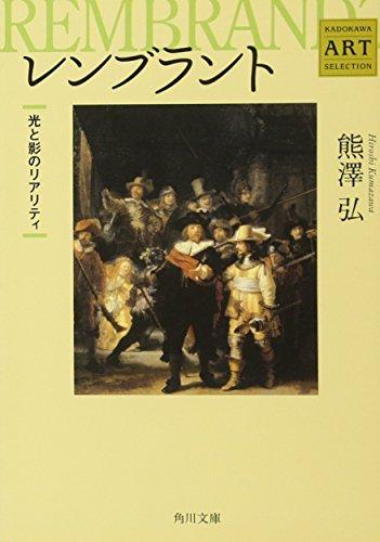 Kadokawa Art Selection  レンブラント  光と影のリアリティ
