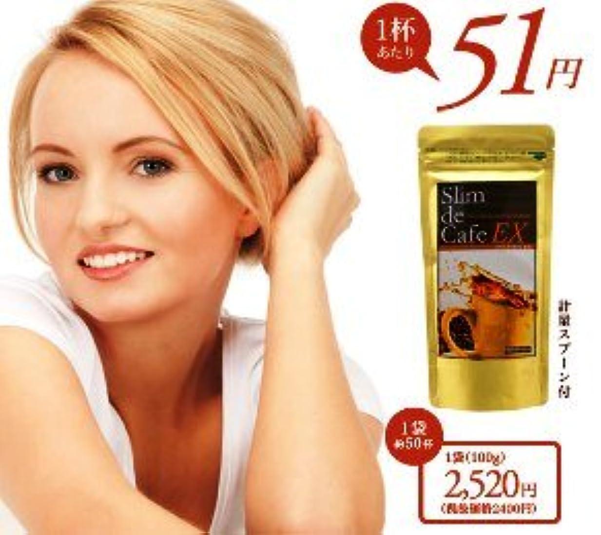 種をまく値する柔らかさスリムドカフェEX  1袋 100g ×3袋