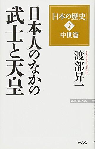 「日本の歴史」2中世篇 日本人のなかの武士と天皇 (WAC BUNKO 242)