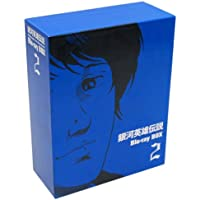 銀河英雄伝説 Blu-ray BOX2