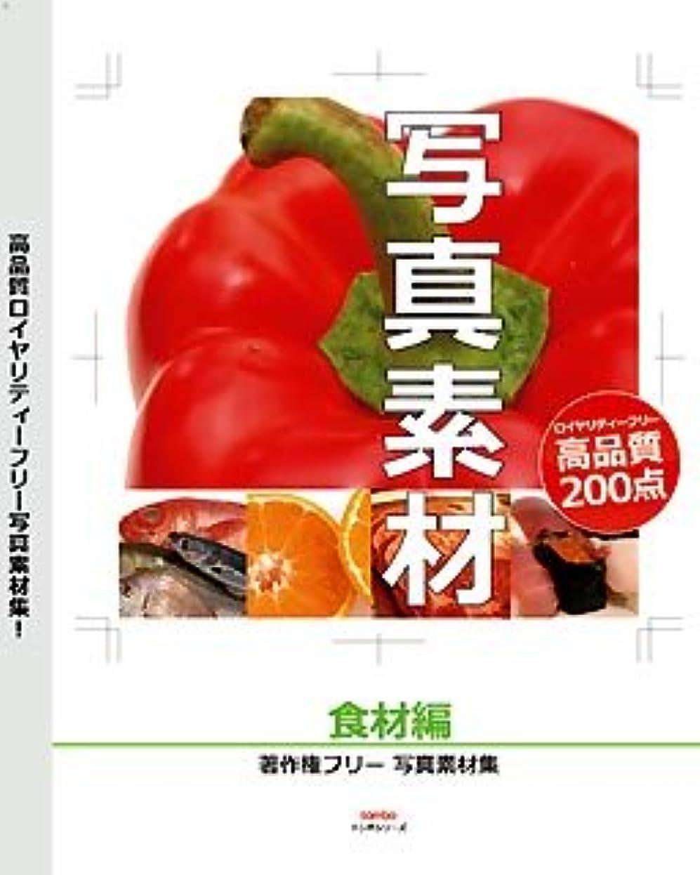 ラリー意図哀写真素材 ~食材編~