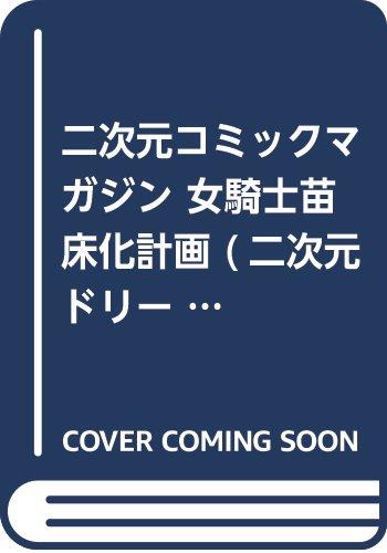 [ぱふぇ 奥ヴぁ 松波留美] 二次元コミックマガジン 女騎士苗床化計画
