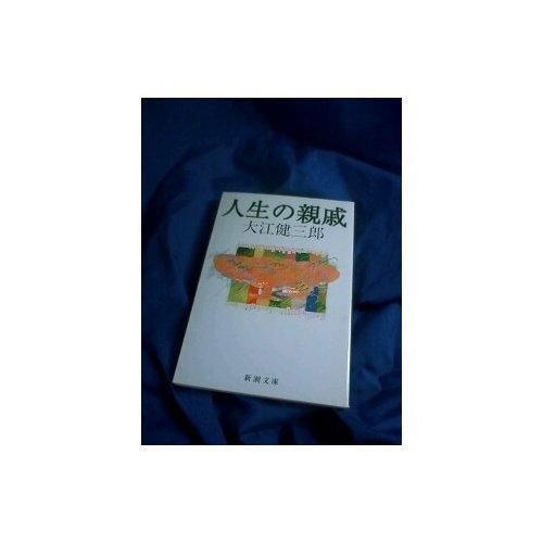 人生の親戚  / 大江 健三郎