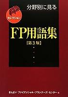 分野別に見るFP用語集 (FPセレクション)