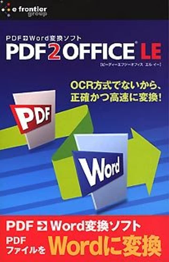机パース笑e!SELECTシリーズ PDF2Office LE