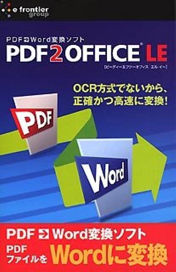 何ボット絡み合いe!SELECTシリーズ PDF2Office LE