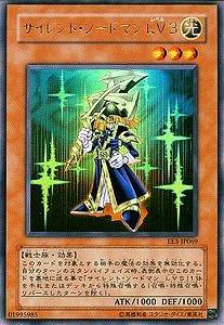 EE3-JP069 UR サイレント・ソードマンLV3【遊戯王シングルカード】