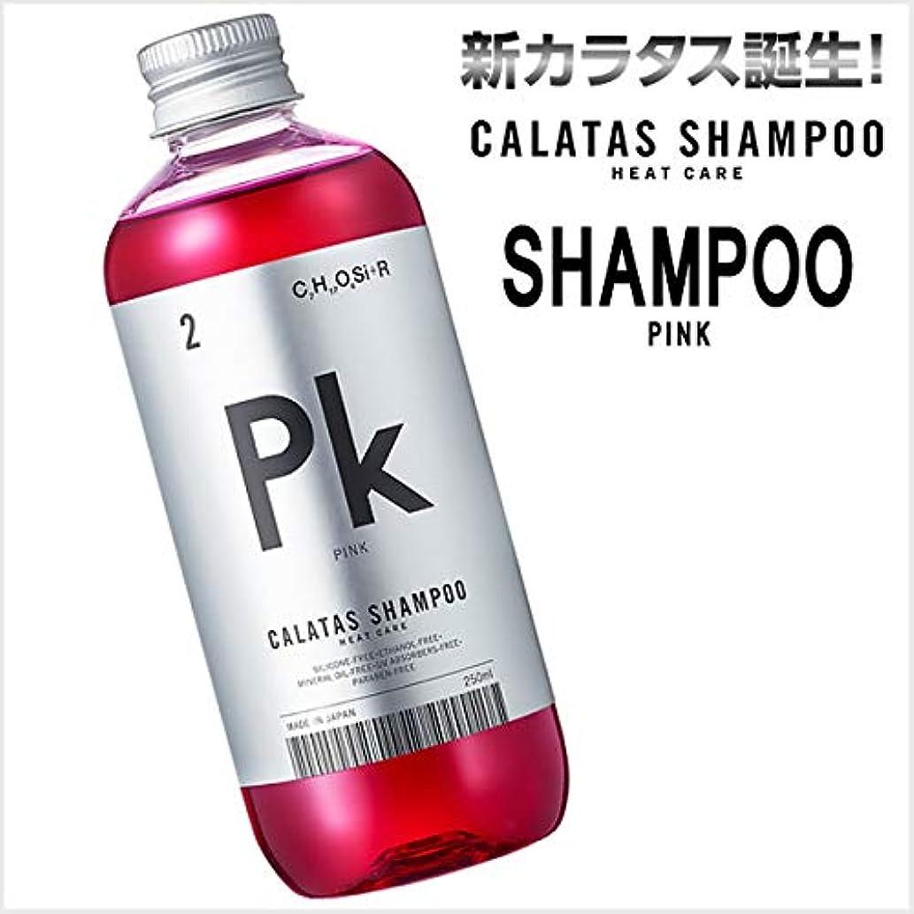 番目鼻湿度CALATAS(カラタス) シャンプーヒートケア Pk 250ml