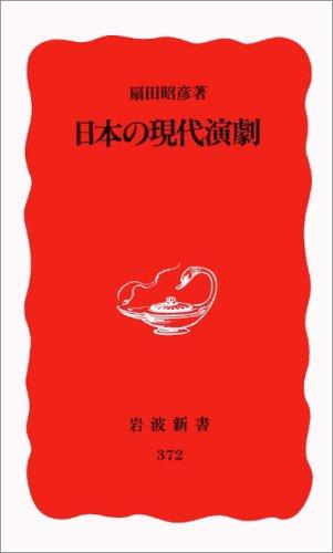 日本の現代演劇 (岩波新書 新赤版 (372))