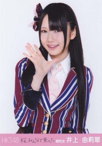 HKT48 公式生写真 桜、みんなで食べた 会場限定 【井上由莉耶】