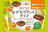 【只今冷蔵発送】森永 おいしくモグモグたべるチョコオレンジ 1箱(10袋)