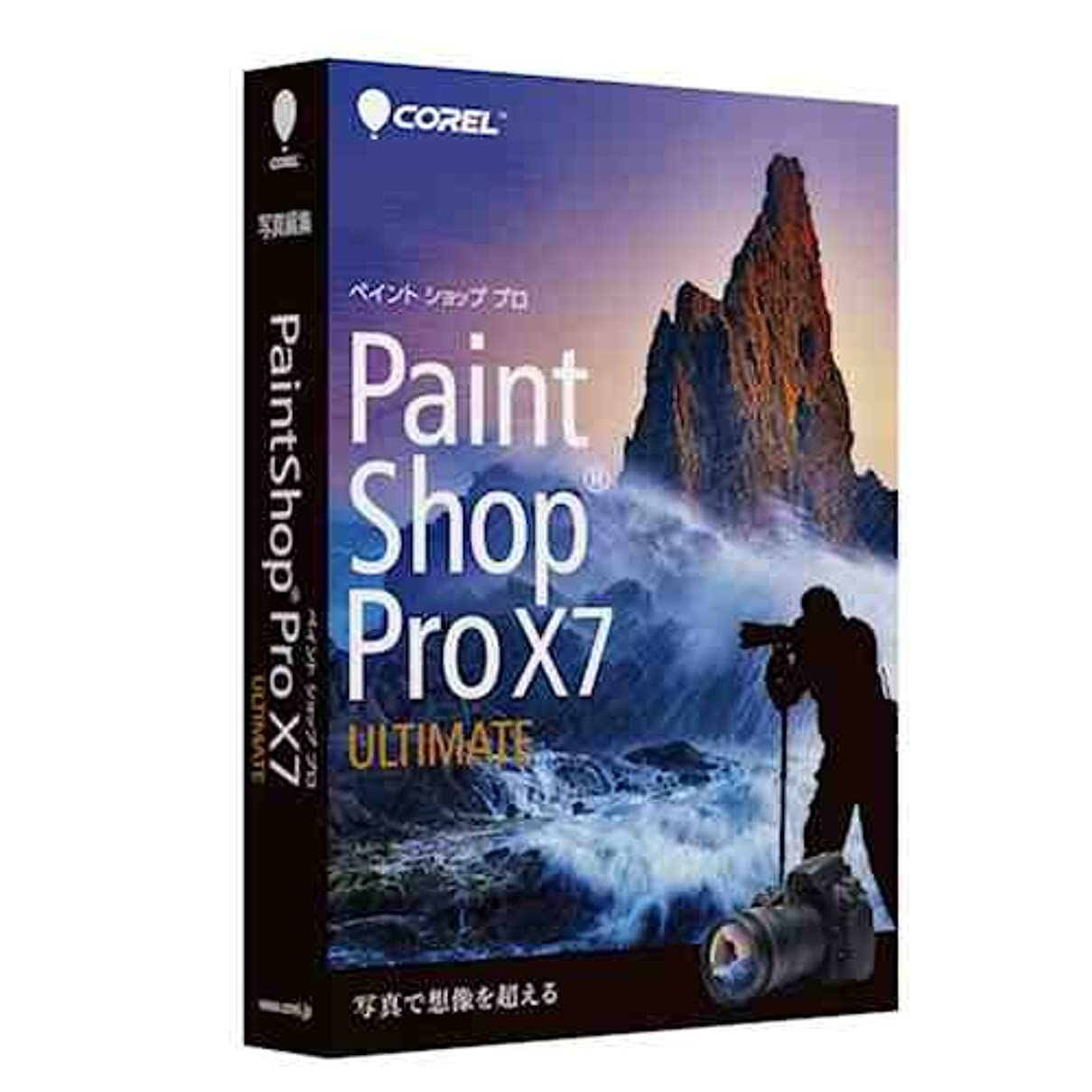 添付廃棄するゾーンCorel PaintShop Pro X7 Ultimate
