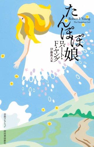 たんぽぽ娘 (奇想コレクション)