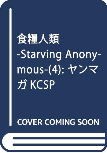 食糧人類―Starving Anonymous―/4巻