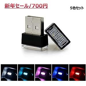 イルミライトUSB 車用 LED イルミカバー【5色セット】青・白・赤・粉紫・氷青USB EL-06