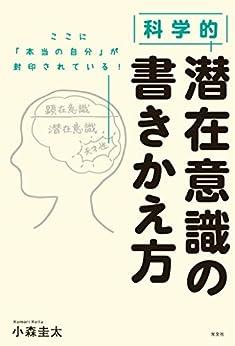 [小森 圭太]の科学的 潜在意識の書きかえ方