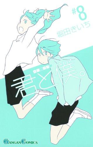 君と僕。 8 (ガンガンコミックス)の詳細を見る