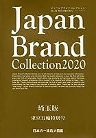 Japan Brand Collection 2020 埼玉版 東京五輪特別号 (メディアパルムック)