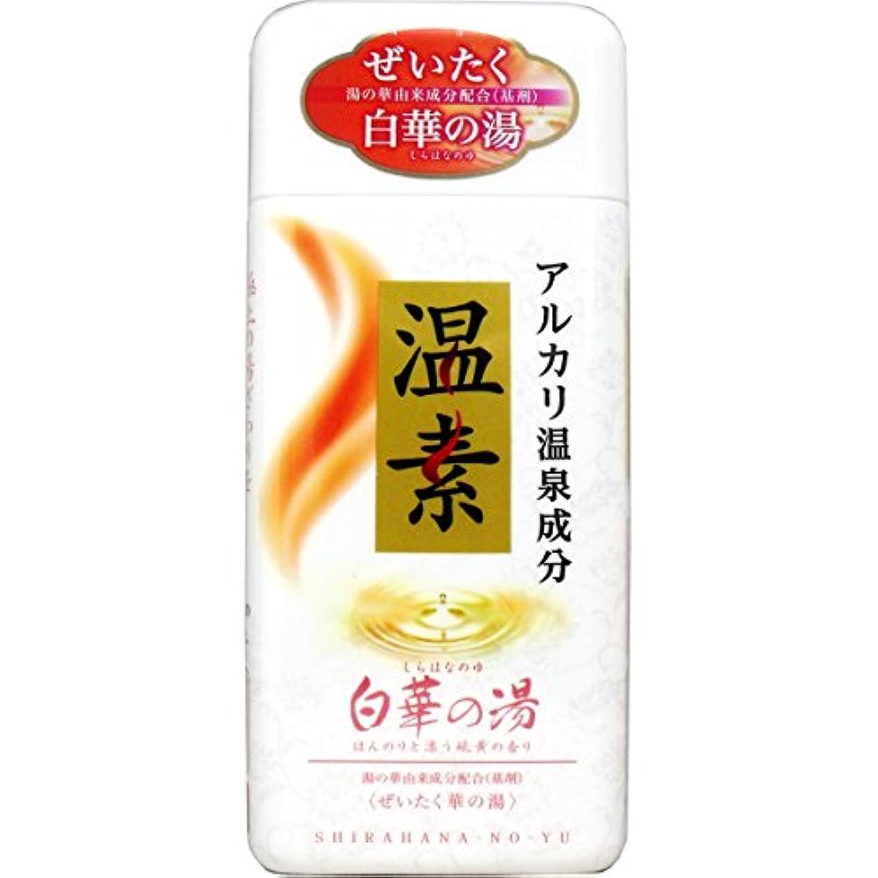 階下ボタン熱お風呂用品 ぜいたく華の湯 本物志向 アルカリ温泉成分 温素 入浴剤 白華の湯 硫黄の香り 600g入