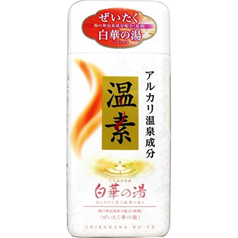 の面では克服する者入浴剤 ぜいたく華の湯 リラックス用品 アルカリ温泉成分 温素 入浴剤 白華の湯 硫黄の香り 600g入【2個セット】