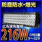 最新型 15500ルーメン 四列CREE製 216W LED作業灯 広角 1年保証
