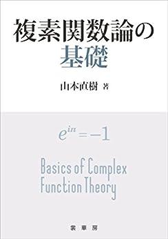 [山本 直樹]の複素関数論の基礎